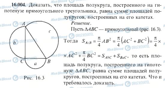 ГДЗ Алгебра 11 класс страница 16.004