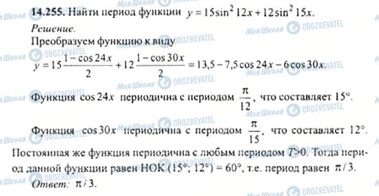 ГДЗ Алгебра 11 клас сторінка 14.255
