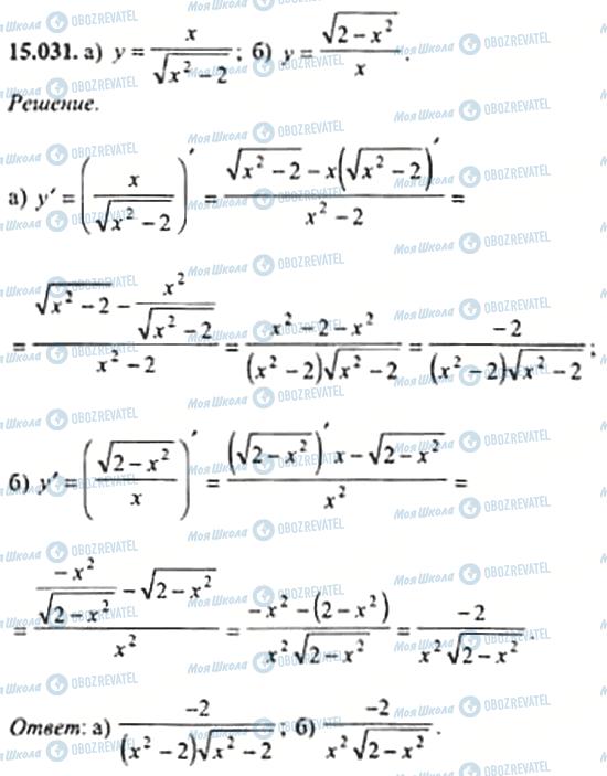 ГДЗ Алгебра 11 класс страница 15.031