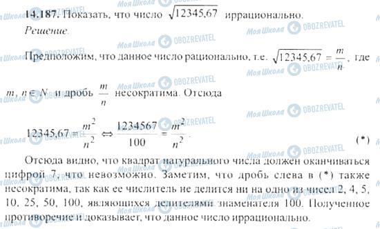 ГДЗ Алгебра 11 клас сторінка 14.187