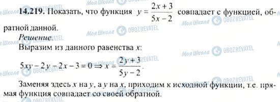 ГДЗ Алгебра 11 клас сторінка 14.219