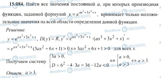 ГДЗ Алгебра 11 клас сторінка 15.084