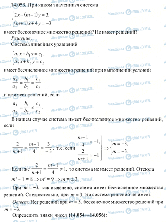 ГДЗ Алгебра 11 клас сторінка 14.053
