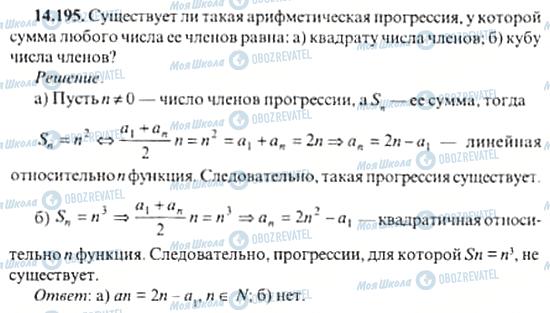 ГДЗ Алгебра 11 класс страница 14.195