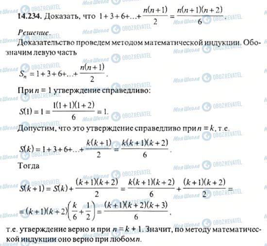 ГДЗ Алгебра 11 клас сторінка 14.234