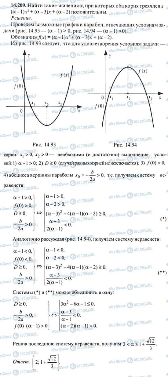 ГДЗ Алгебра 11 клас сторінка 14.209