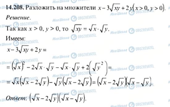ГДЗ Алгебра 11 клас сторінка 14.208