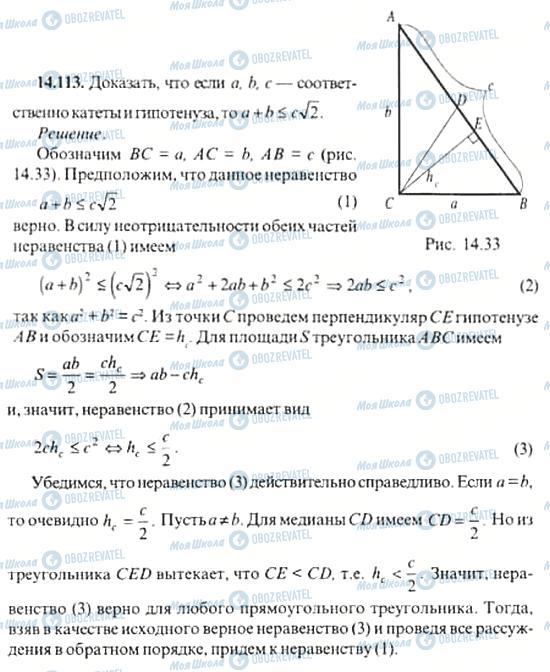 ГДЗ Алгебра 11 класс страница 14.113