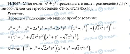 ГДЗ Алгебра 11 клас сторінка 14.200