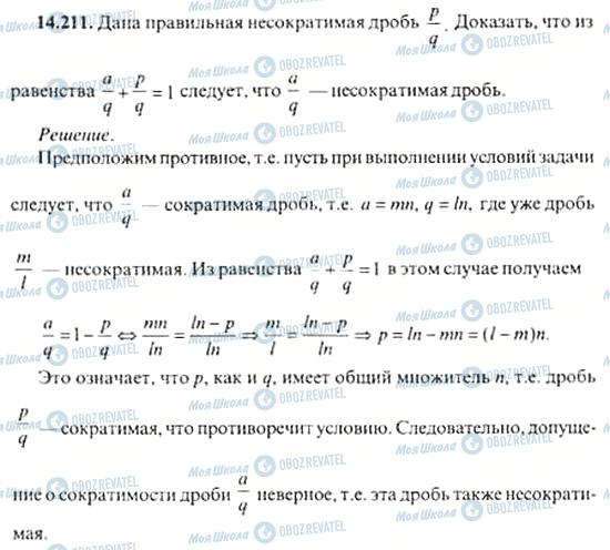 ГДЗ Алгебра 11 клас сторінка 14.211