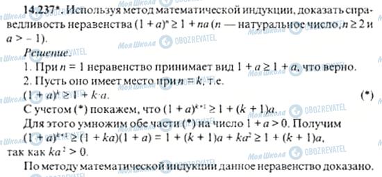 ГДЗ Алгебра 11 класс страница 14.237