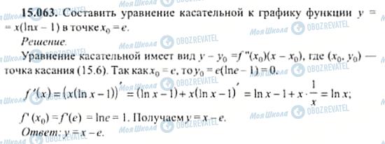 ГДЗ Алгебра 11 класс страница 15.063