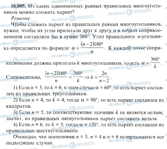 ГДЗ Алгебра 11 класс страница 16.005