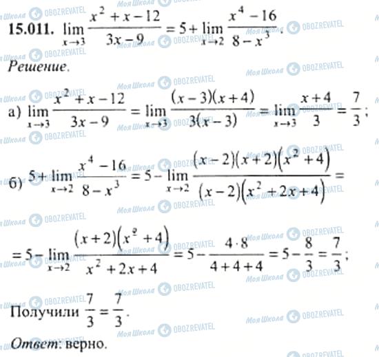 ГДЗ Алгебра 11 клас сторінка 15.011