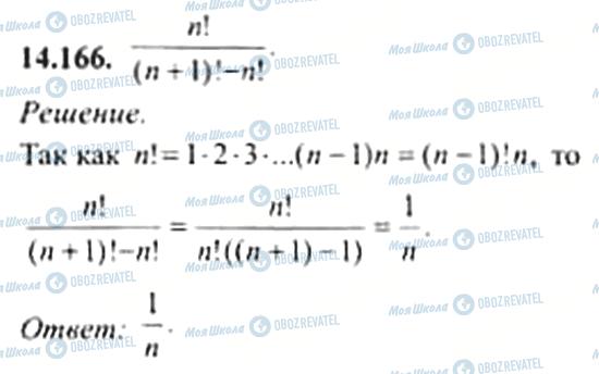 ГДЗ Алгебра 11 класс страница 14.166