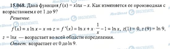 ГДЗ Алгебра 11 клас сторінка 15.068