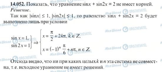ГДЗ Алгебра 11 клас сторінка 14.052