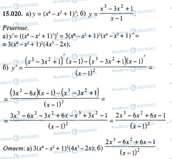ГДЗ Алгебра 11 клас сторінка 15.020