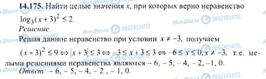 ГДЗ Алгебра 11 клас сторінка 14.175