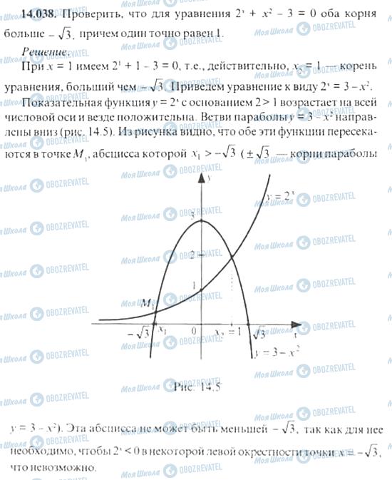 ГДЗ Алгебра 11 класс страница 14.038