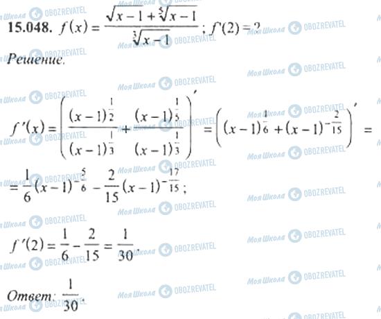 ГДЗ Алгебра 11 класс страница 15.048