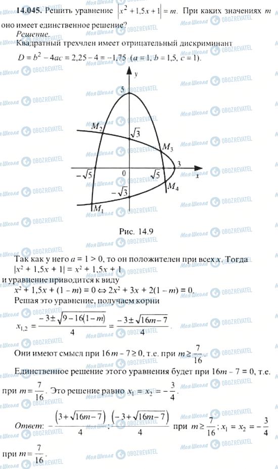 ГДЗ Алгебра 11 класс страница 14.045