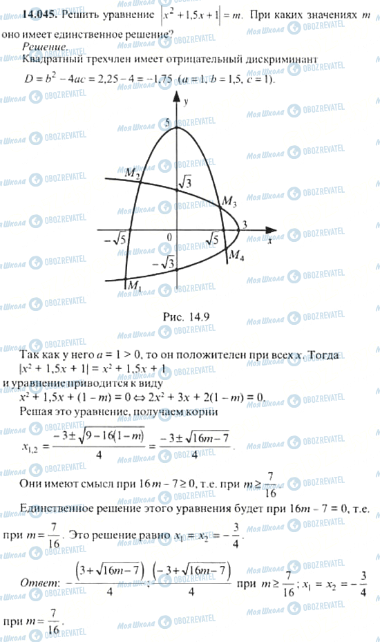ГДЗ Алгебра 11 клас сторінка 14.045
