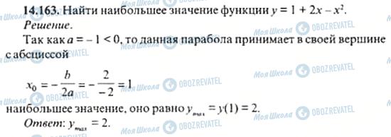 ГДЗ Алгебра 11 клас сторінка 14.163