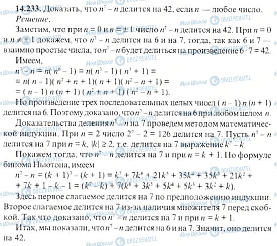 ГДЗ Алгебра 11 клас сторінка 14.233