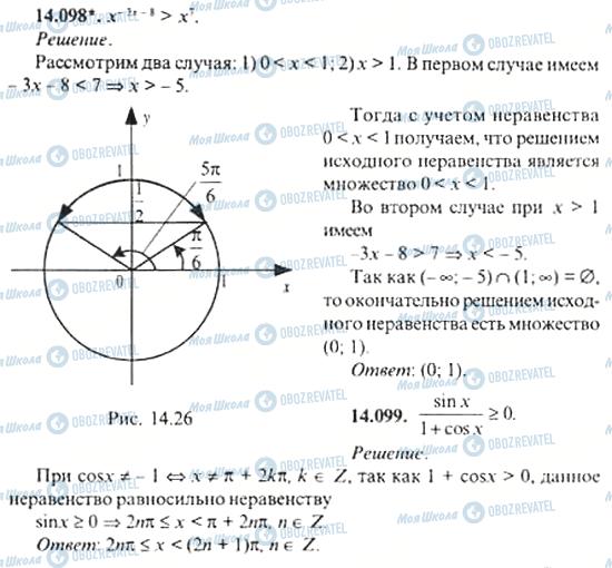 ГДЗ Алгебра 11 класс страница 14.098