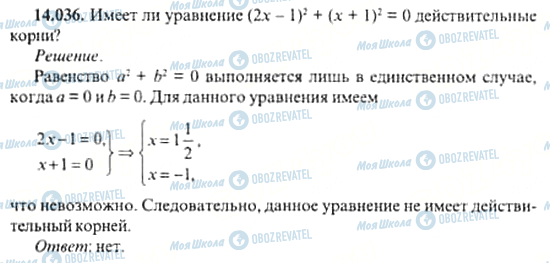ГДЗ Алгебра 11 класс страница 14.036