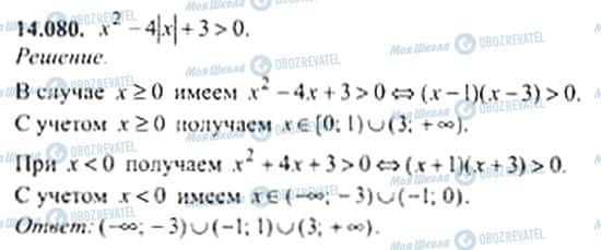 ГДЗ Алгебра 11 клас сторінка 14.080