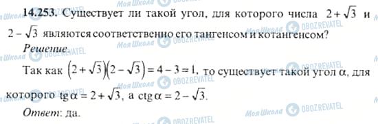 ГДЗ Алгебра 11 клас сторінка 14.253