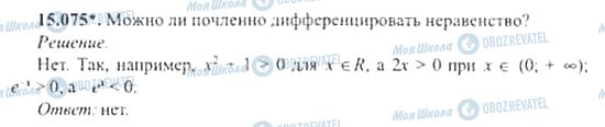 ГДЗ Алгебра 11 клас сторінка 15.075