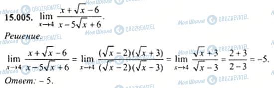 ГДЗ Алгебра 11 клас сторінка 15.005
