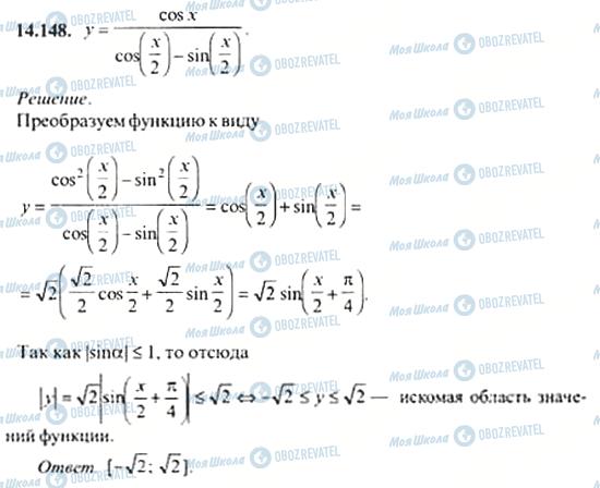 ГДЗ Алгебра 11 клас сторінка 14.148