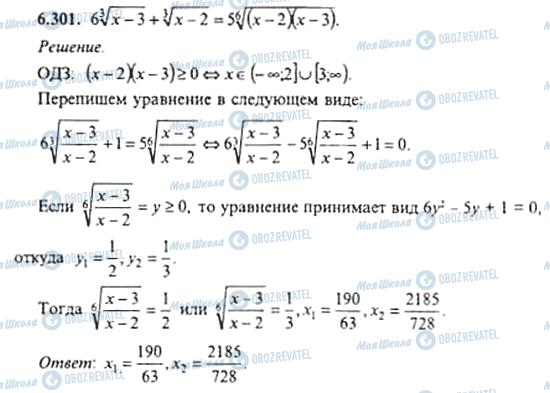 ГДЗ Алгебра 11 клас сторінка 6.301