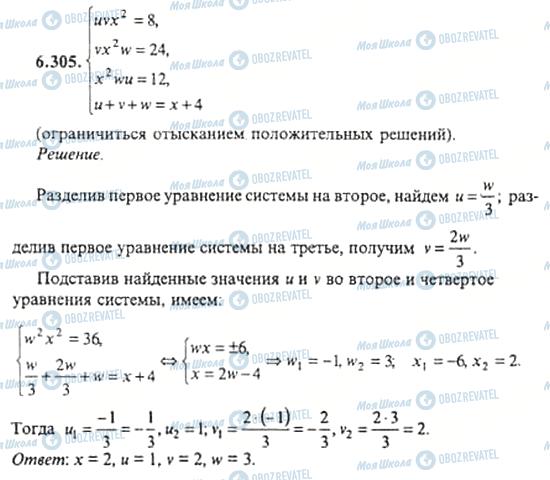 ГДЗ Алгебра 11 клас сторінка 6.305