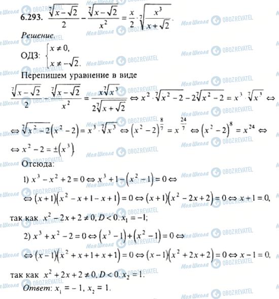 ГДЗ Алгебра 11 класс страница 6.293