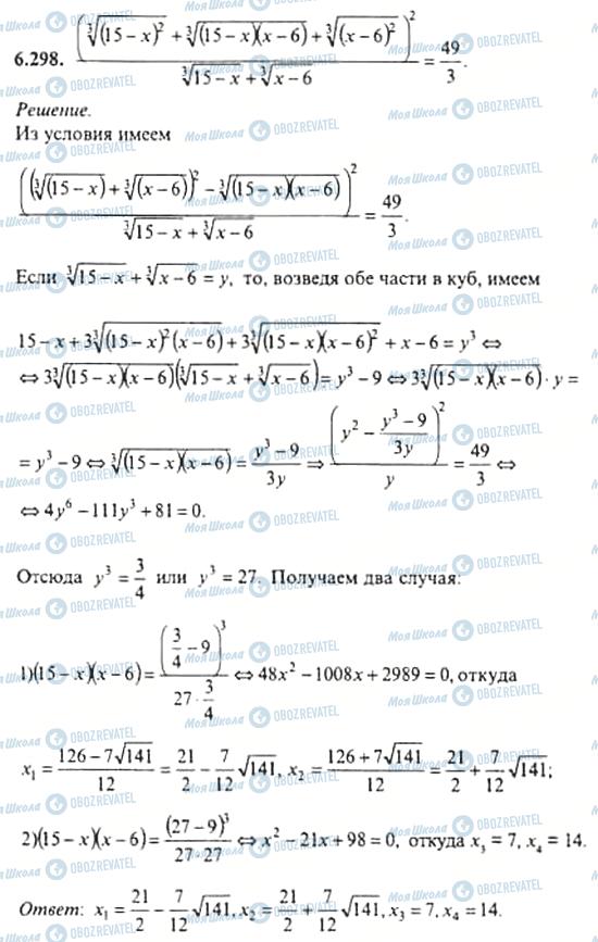 ГДЗ Алгебра 11 клас сторінка 6.298