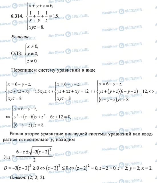 ГДЗ Алгебра 11 класс страница 6.314