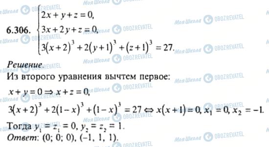 ГДЗ Алгебра 11 клас сторінка 6.306