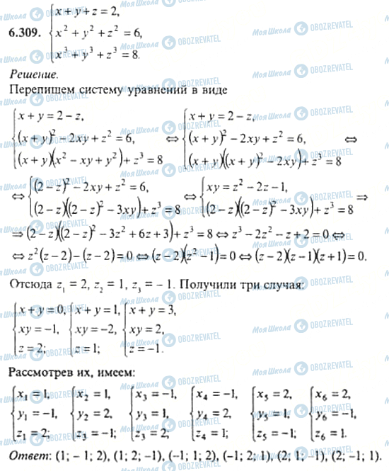 ГДЗ Алгебра 11 клас сторінка 6.309
