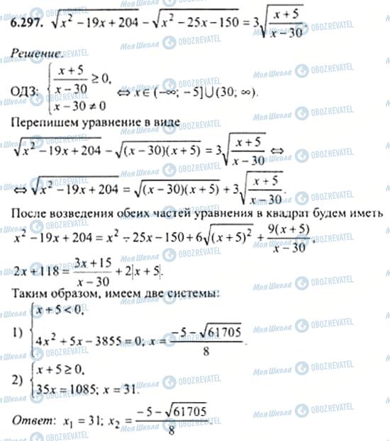 ГДЗ Алгебра 11 клас сторінка 6.297