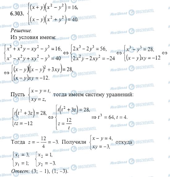 ГДЗ Алгебра 11 класс страница 6.303