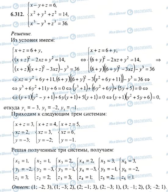 ГДЗ Алгебра 11 класс страница 6.312