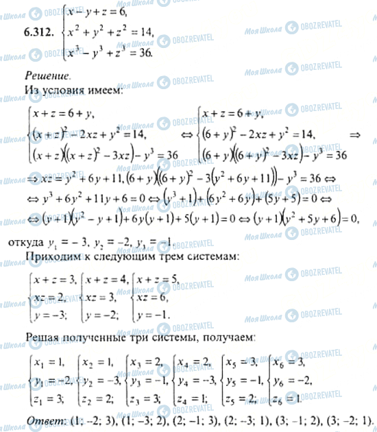 ГДЗ Алгебра 11 клас сторінка 6.312
