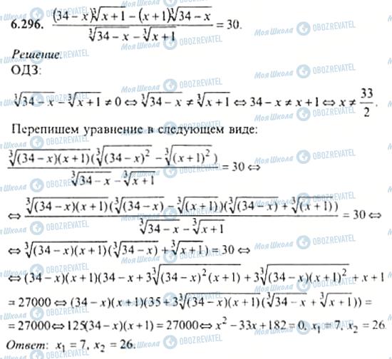 ГДЗ Алгебра 11 клас сторінка 6.296