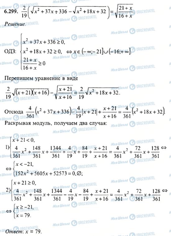 ГДЗ Алгебра 11 класс страница 6.299