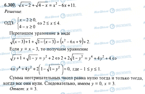 ГДЗ Алгебра 11 клас сторінка 6.300